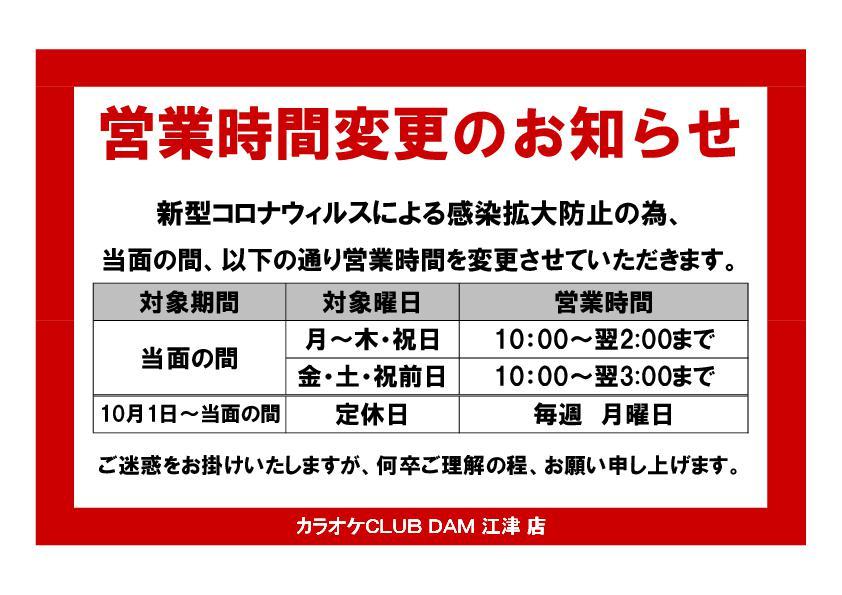 【KC江津店】営業時間変更のお知らせ 20210920