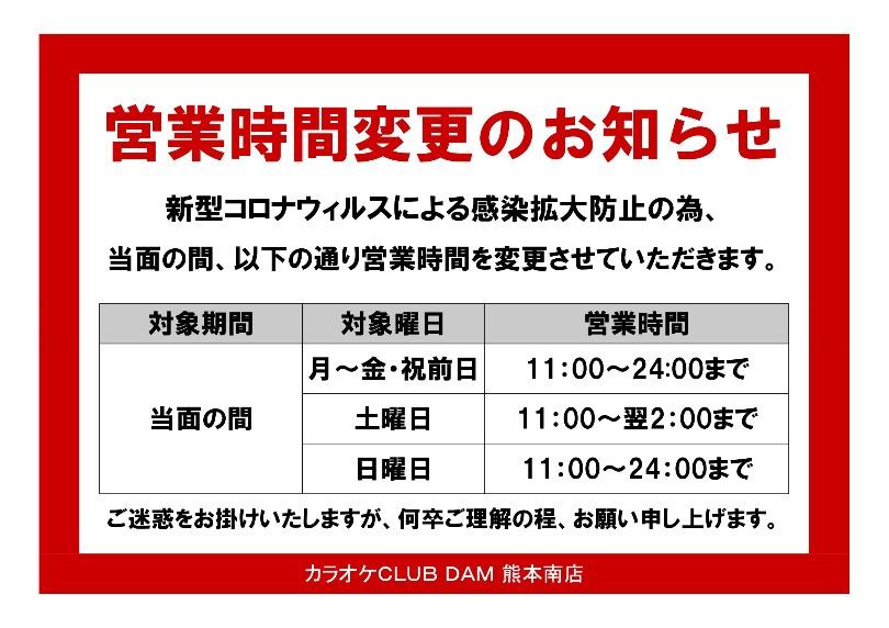 【KC熊本南店】営業時間変更のお知らせ