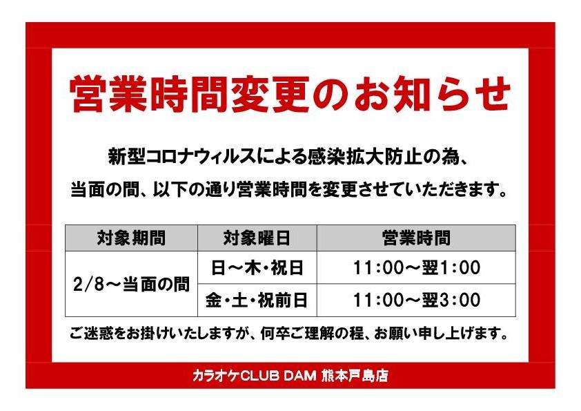 営業時間変更のお知らせ  (3)