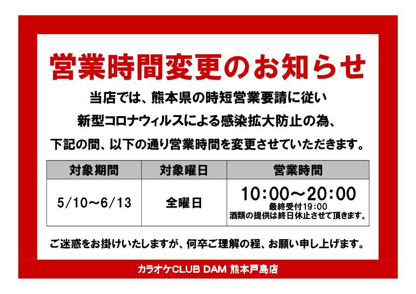 戸島営業時間変更のお知らせ